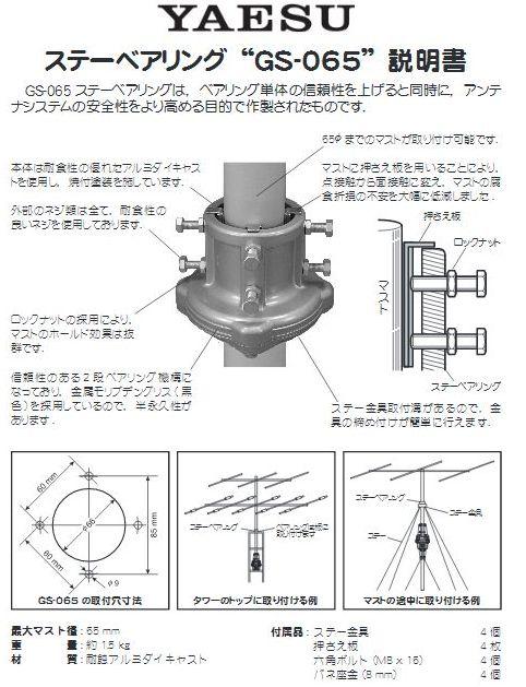 GS-065 マストベアリング 適合マスト42〜65mmまで