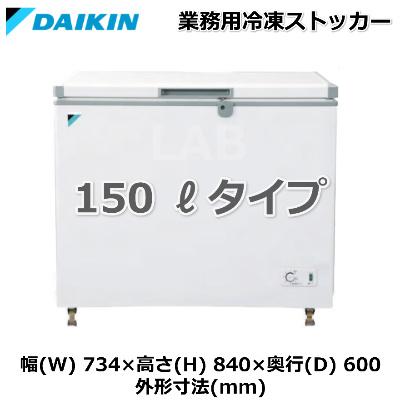 DAIKIN (ダイキン工業) LBFG1AS 業務用冷凍ストッカー 150リットルタイプ