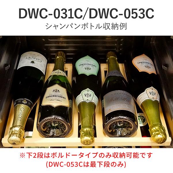 ワインセラー 53本収納 コンプレッサー式 スリムタワー型モデル DWC-053C