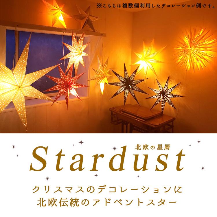 【セール】 北欧 デンマーク製 ペーパー星 照明 スターダスト アドベントスター クリスマス P036