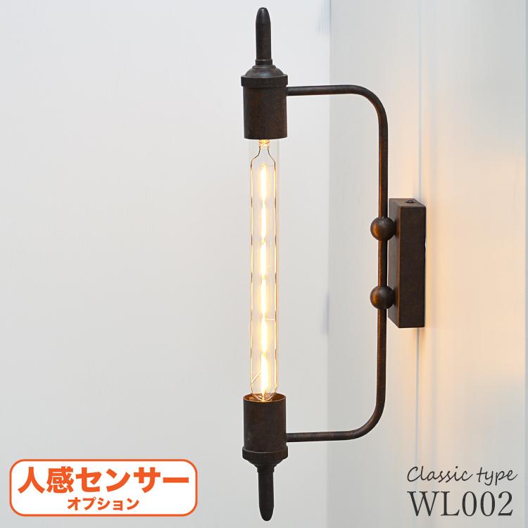 ヴィンテージ風ロングウォールライト WL002