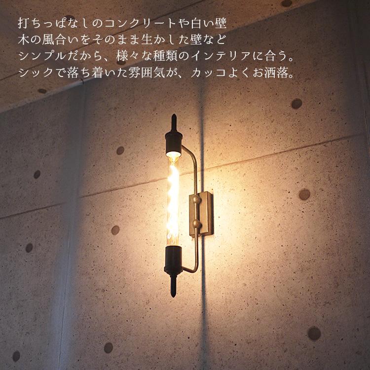 ヴィンテージ風ロングウォールライト イナズマタイプ WL002-INAZUMA