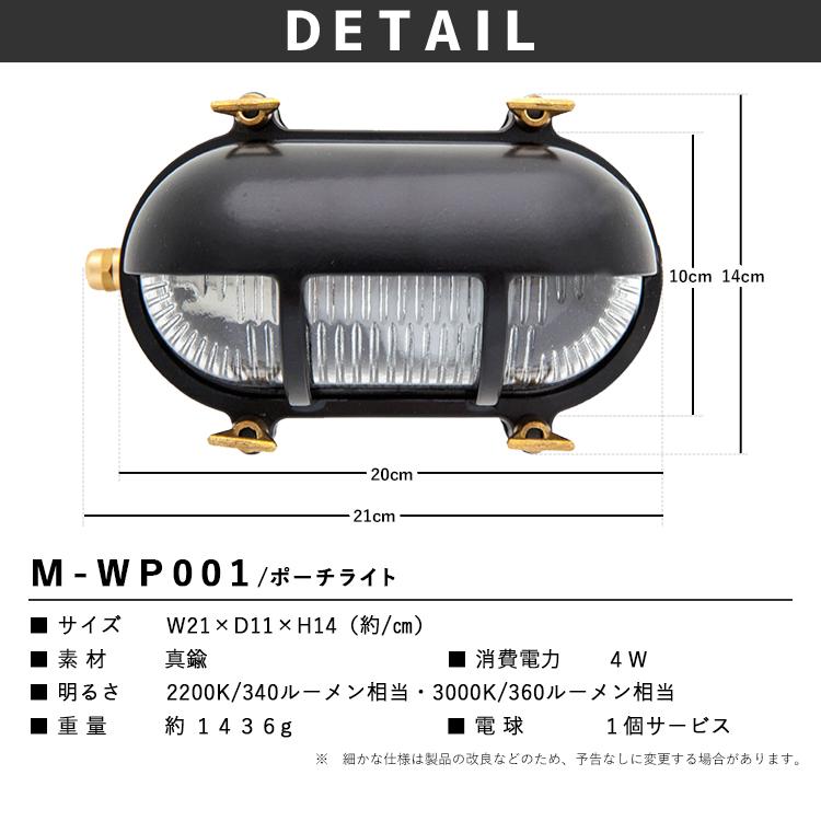 ヨーロッパ製 ハンドメイド 防雨 ポーチライト 【DENRAI MILANO】   M-WP001