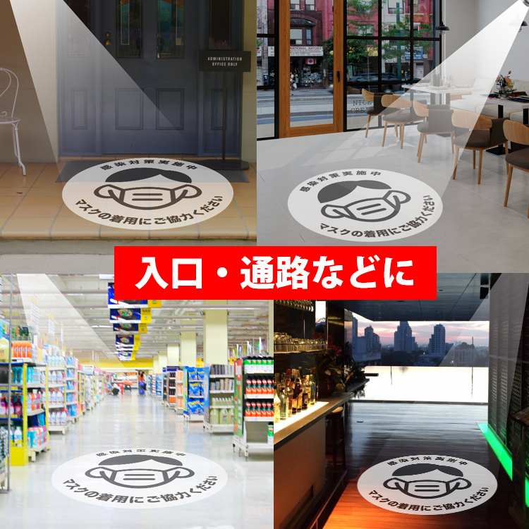 ロゴ コロナ 感染対策 マスク 店舗 飲食店 集客 グッズ 新型ウイルス対策 ウイルス ウィルス 看板 注意喚起 什器  LED サイン プロジェクター 宣伝 広告 |Z016