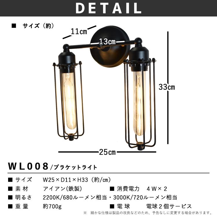 カフェ風ブラケットライト WL008 でんらい