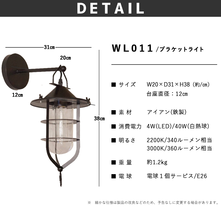 黒傘シェードのマリンランプ|WL011|でんらい