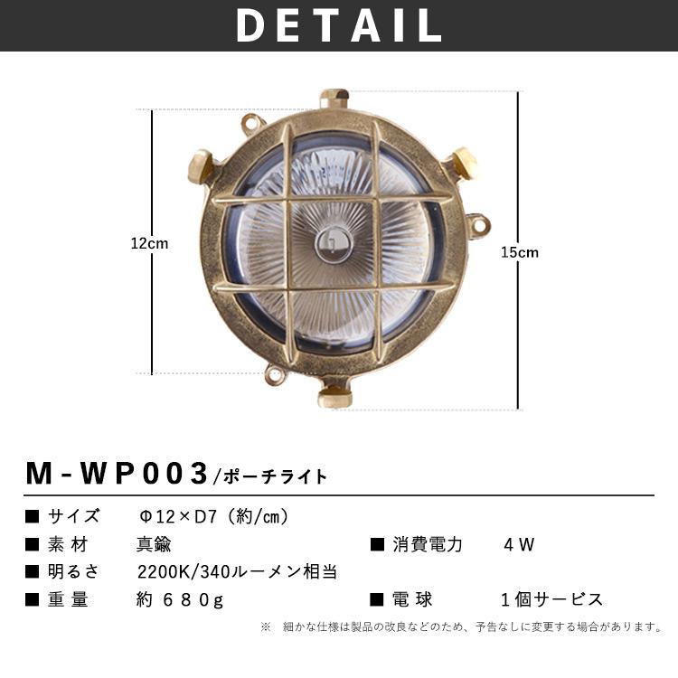 ヨーロッパ製 ハンドメイド 防雨 ポーチライト 【DENRAI MILANO】   M-WP003