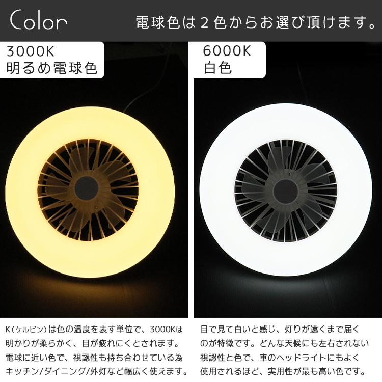 LED 電球 ファン サーキュレーター 扇風機 E26口金 ライト 照明 送風機 換気  おしゃれ サキュレーター サーキュレーターファン エアーサーキュレーター かわいい 冷暖房効率UP BL047