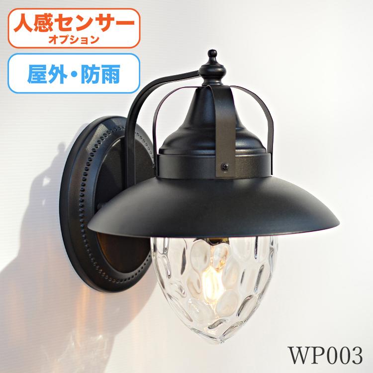 西海岸風黒傘シェードのポーチライト・壁掛け照明・ウォールライト|WP003