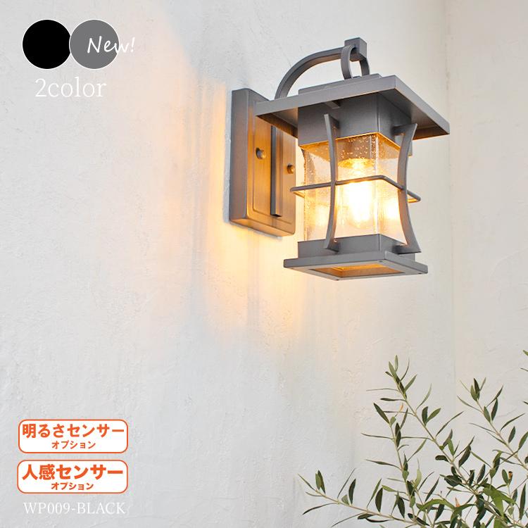 和風モダンの防雨ポーチライト|WP009|