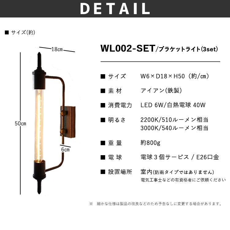 ヴィンテージ風ロングウォールライト WL002-set