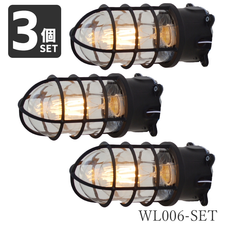 ブラケットライト・マリンランプ・壁掛け照明・インダストリアル・レトロ・LEDライト|WL006set|でんらい