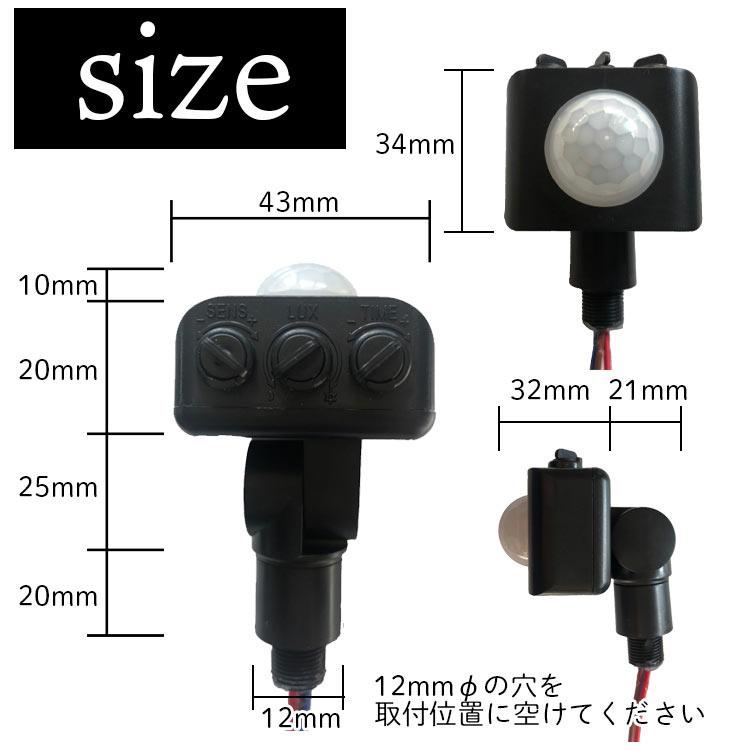後付け小型人感センサー   Z032