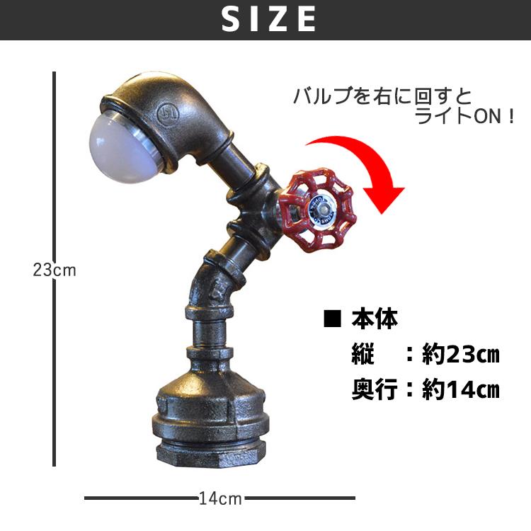 重厚感たっぷりの配管デスクライト SALE特別価格|S001