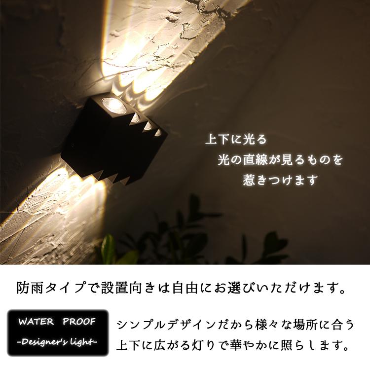 8つの光線ポーチライト|WP022|でんらい
