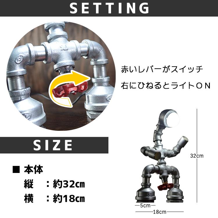 重厚感たっぷりの配管デスクライト SALE特別価格|S002