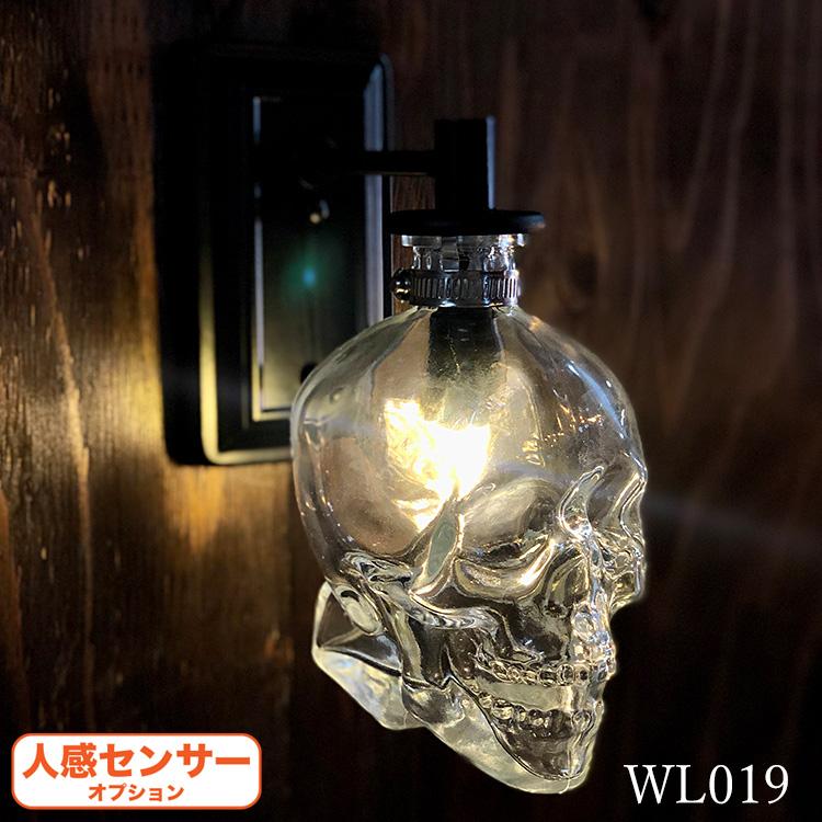 ガラススカルシェイドのウォールライト|WL019|でんらい