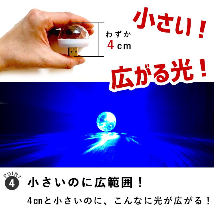 音に反応!USB式ディスコライト 取付簡単 車イルミネーション  車内装飾用 小型 DJライト スマホ iPhone 携帯 スマートフォン android パーティライト クラブ ミラーボール パーティグッズ LEDステージライト スポットライト ミニ ポータブル ホームパーティー DC Z033