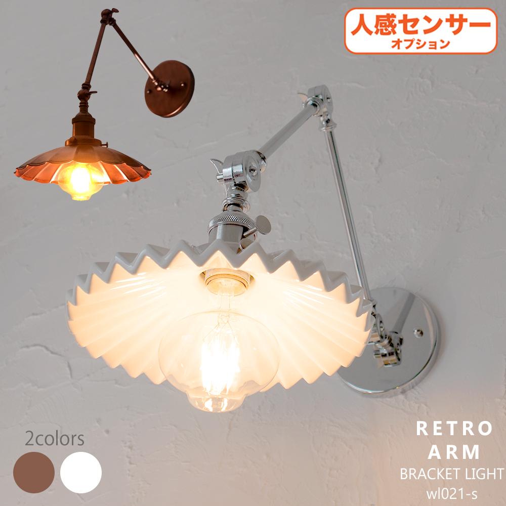 大ぶりシェードのクラシカルウォールライト特殊電球ver|WL021-S|でんらい