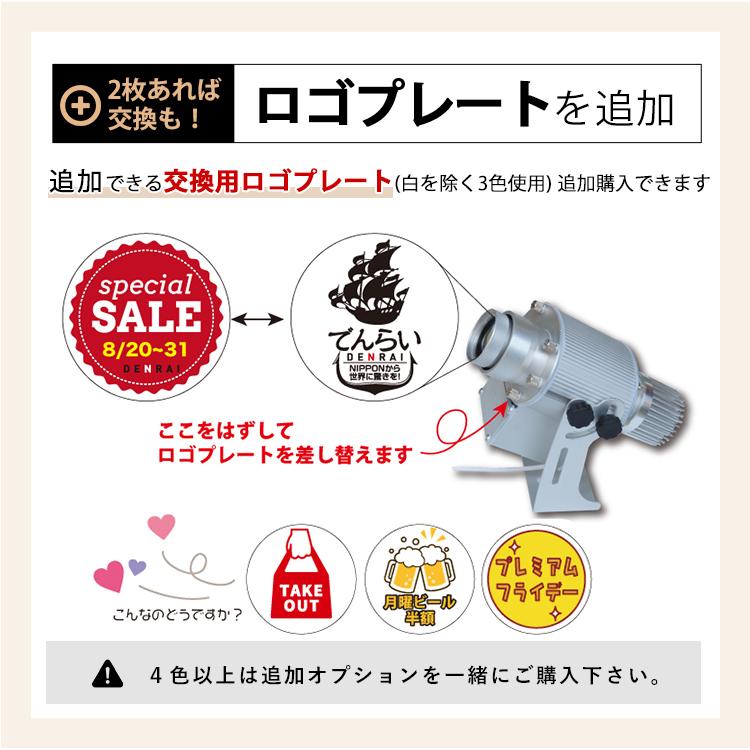 【商品と一緒にご購入下さい】 オプションチケット ロゴプロジェクター専用 ロゴプレート追加