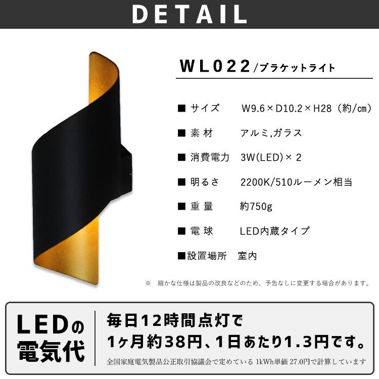 スパイラルウォールライト|WL022|でんらい