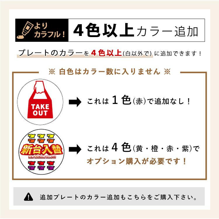 【商品と一緒にご購入下さい】 オプションチケット ロゴプロジェクター専用 カラー数追加 4色以上