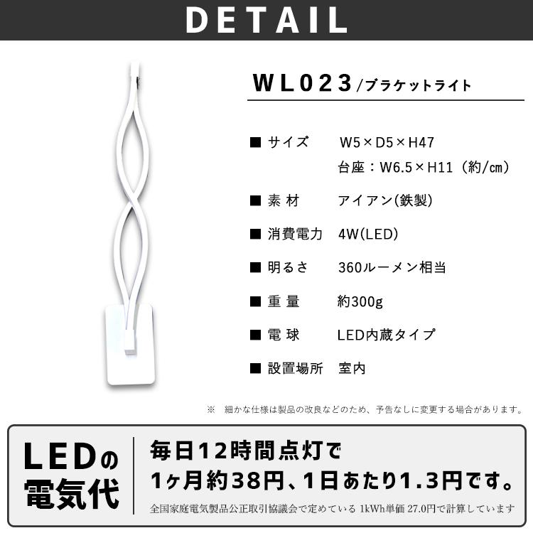 スパイラルウォールライト|WL023|でんらい