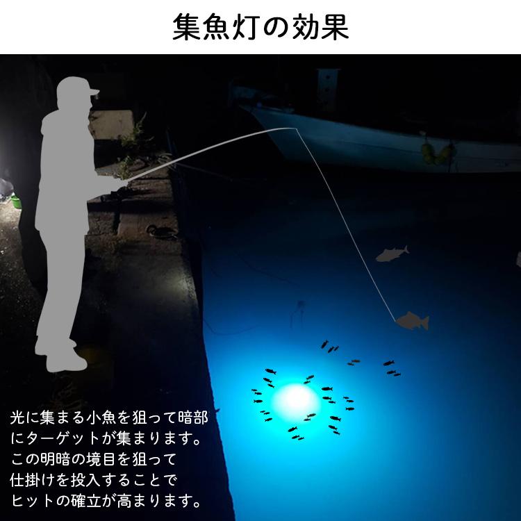 高輝度なLEDを使用した 効果的な集魚灯 LED 水中 ライト 夜釣り 投光器 水中集魚灯 Z029