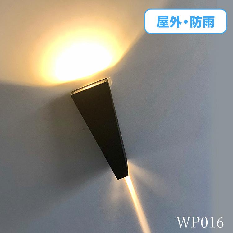 現代モダンの光線ポーチライト|WP016|でんらい