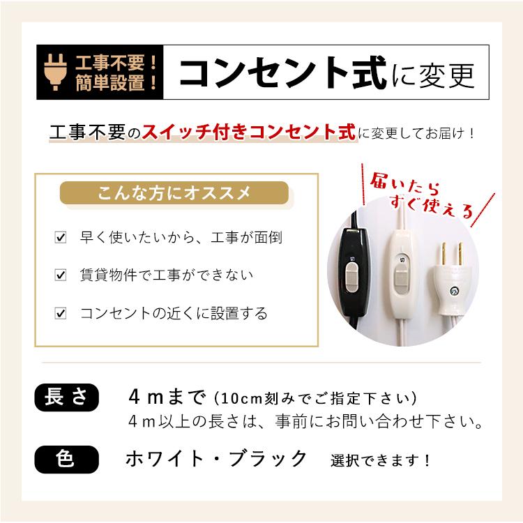 【商品と一緒にご購入下さい】 オプションチケット コンセント式変更 Plug option