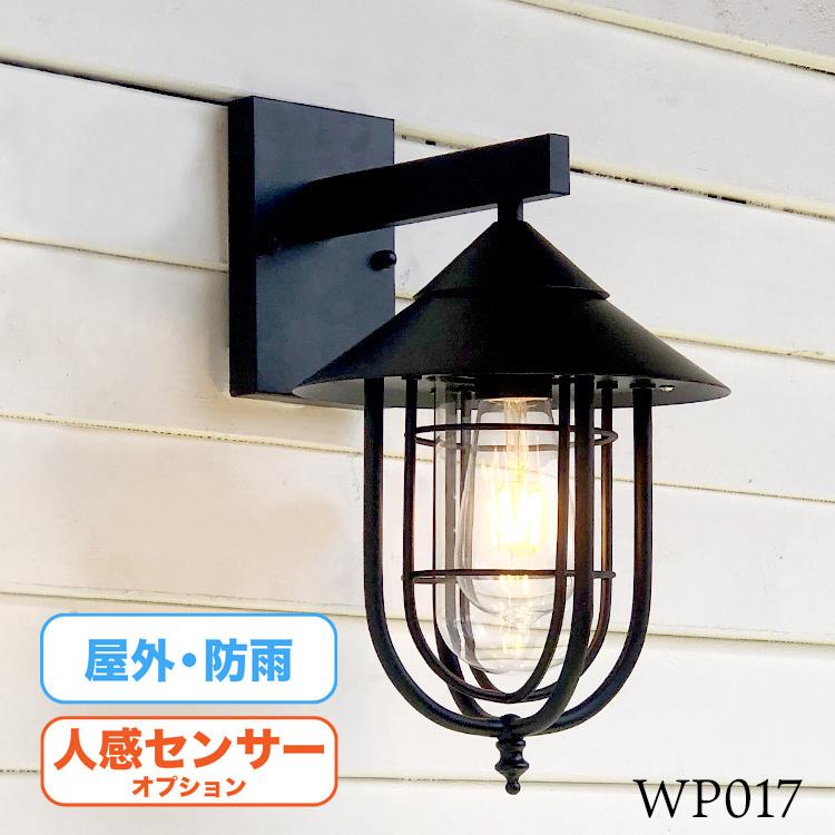 三角シェードの防雨ウォールライト|WP017|でんらい