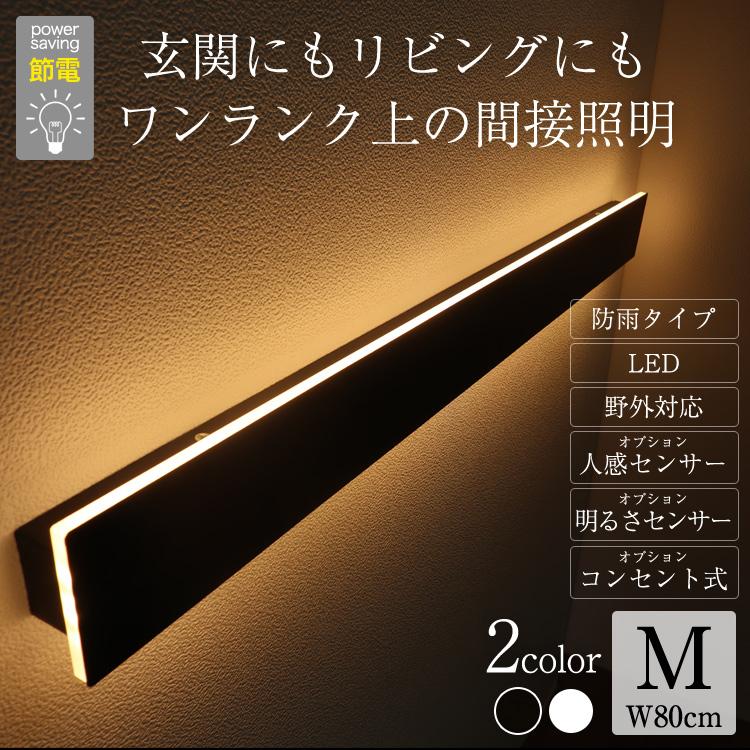 シンプルモダンな防雨ロングポーチライト|WP020|でんらい