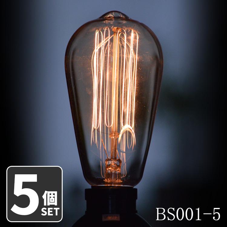 5個SET レトロ電球 エジソンバルブ E26 40w 型番BS001-5