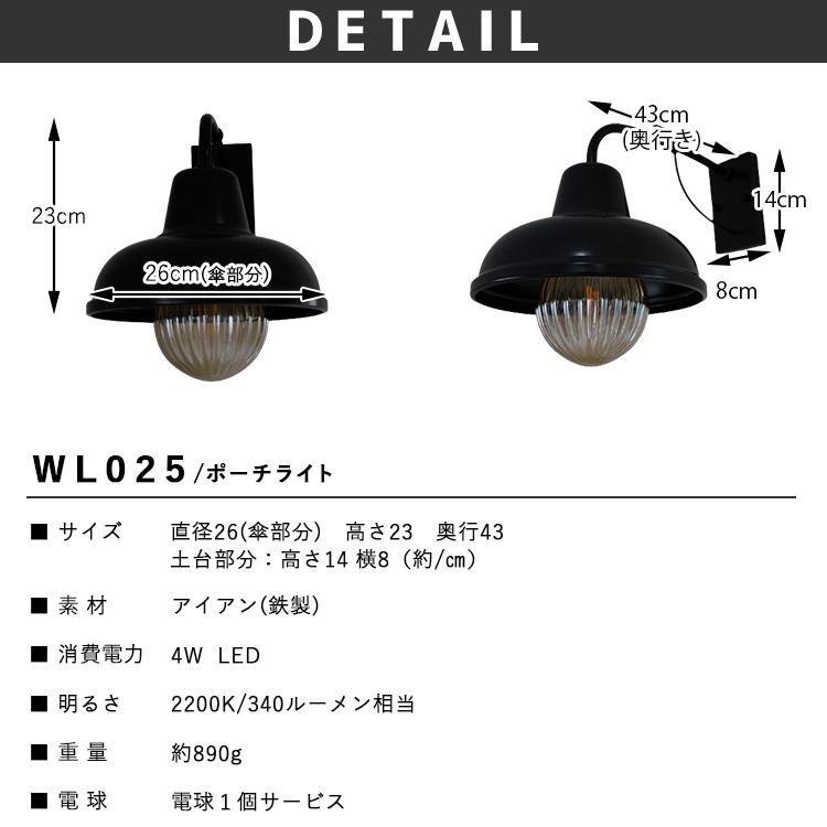 丸みシェードのブラケットライト|WL025|でんらい