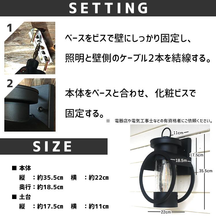 ガラスシェイドの防雨ポーチライト 特殊電球タイプ|WP018-S|でんらい