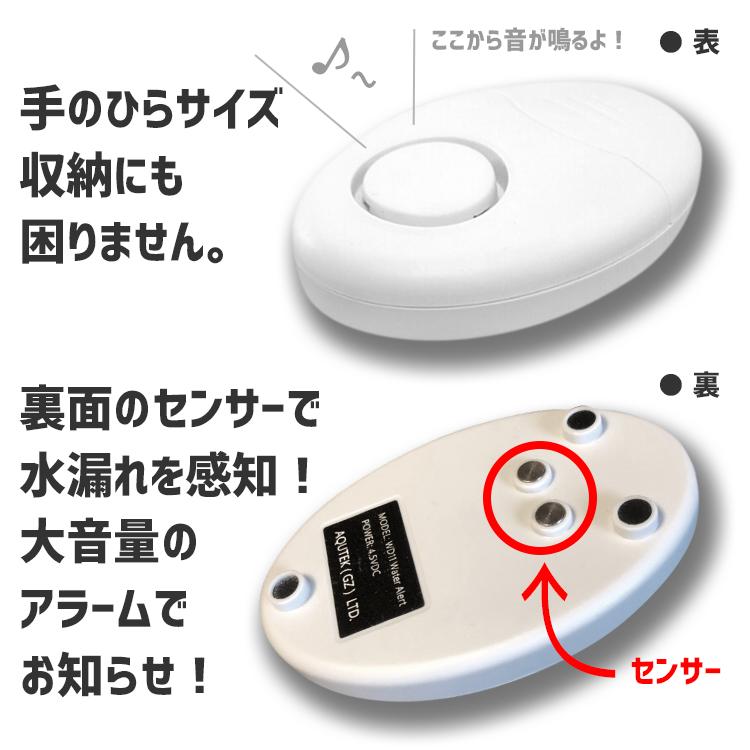 3個セット 水漏れセンサー 大音量 小型 電池式 ブザー 水槽用品 水感センサー 水槽 浴槽 風呂 Z012