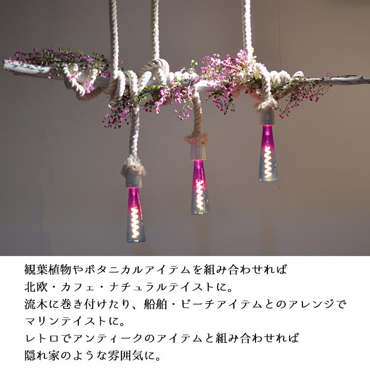 【電球別】ロープ ペンダントライト 天井照明 船舶 2m 吊り下げ 海賊 ライト 店舗 P006