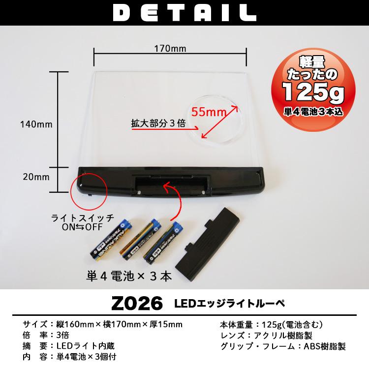 LED エッジライトルーペ 持ち運び 携帯|Z026