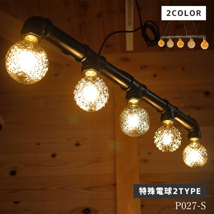 極太5灯の配管吊り下げ照明 電球MIXタイプ|P027-S