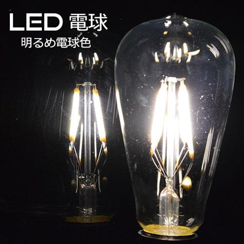 LED 3000K エジソン型電球 4W(60W相当) BL008