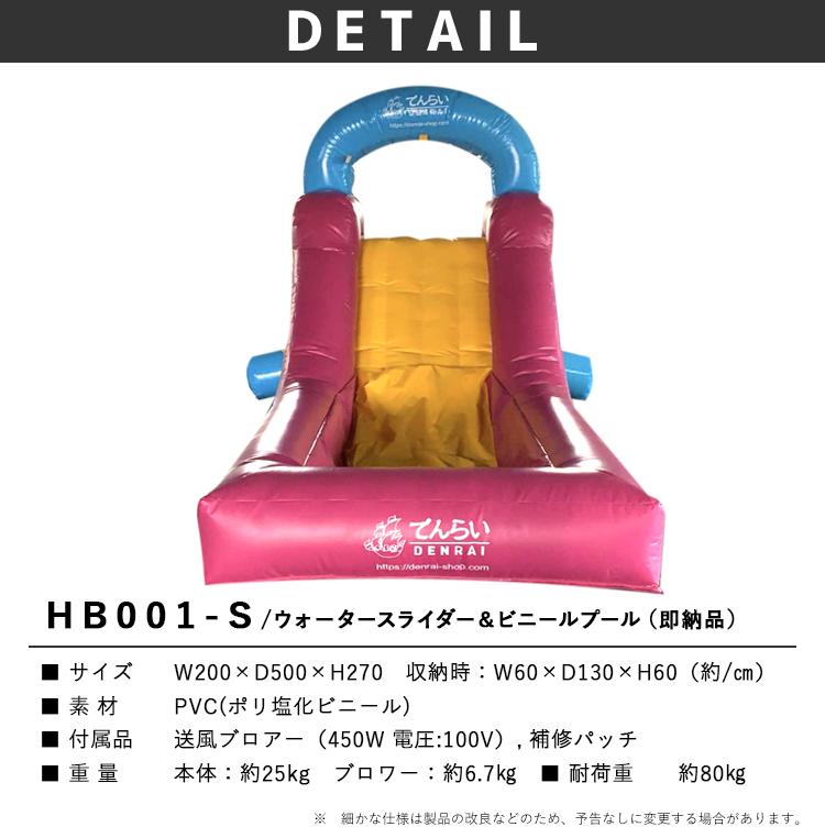 【即納】ブロアー1年保証 巨大プール ウォーター スライダー 家庭用 ビニールプール エアー遊具 ファミリープール 空気入れ 水あそび キッズプール レジャープール 家庭用プール 子供用プール 遊具 大型 HB001-S