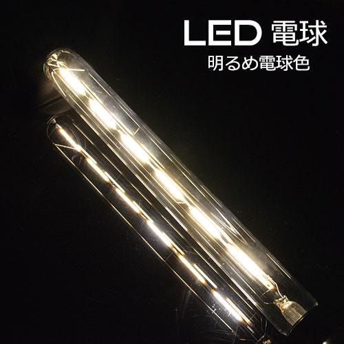 LED 3000K ロング型電球 6W(60W相当) BL009