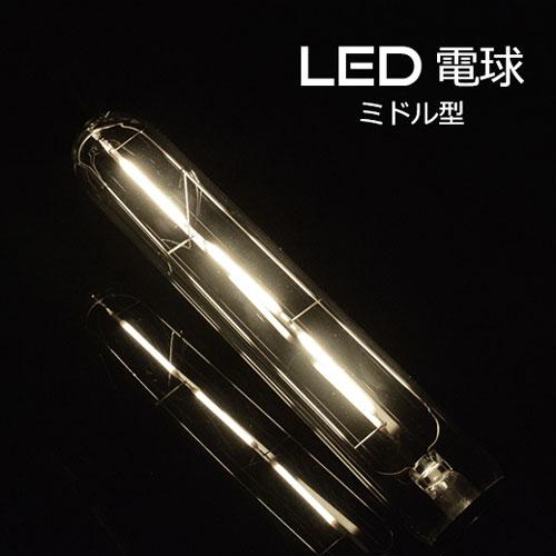 LED 3000K ミドル型電球 3W(40W相当) BL010