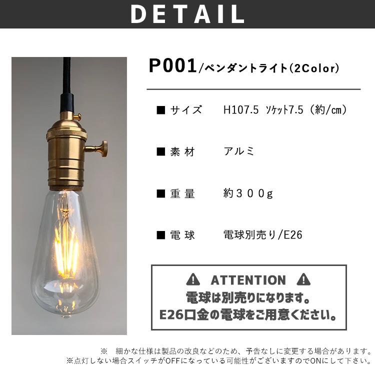 ピンクゴールド/ゴールド・ペンダントライト選べる2色カラー|P001