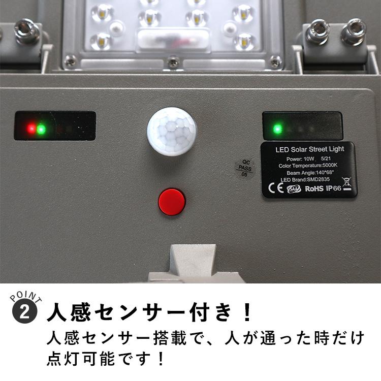 人感センサー付きLEDソーラーライト|Z036|でんらい