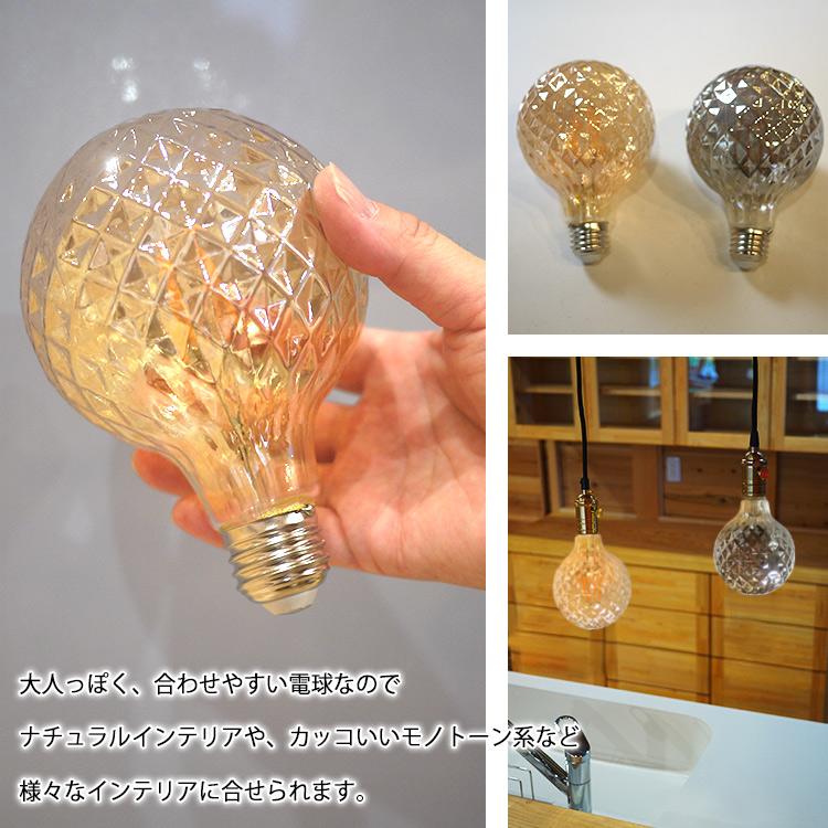 【アウトレット】電球 LED e26 丸型 ボール 2200K 4W オシャレ 吊り下げ 照明 インテリア ナチュラル レトロ かわいい ライト 寝室 天井 ダイニング キッチン グレー イエロー gem BL027