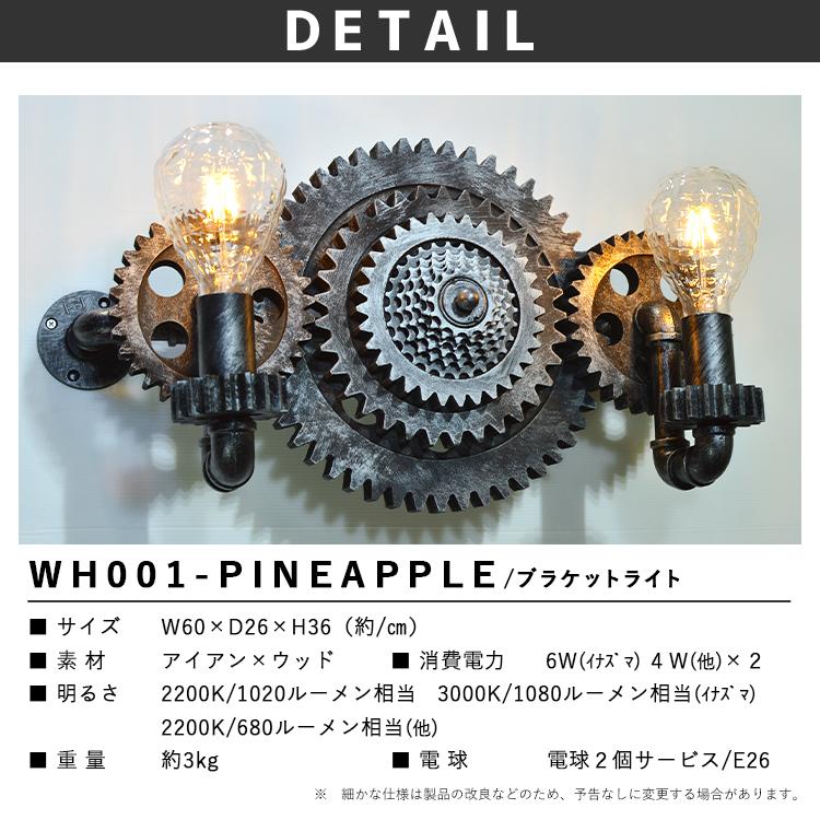 多重歯車式ブラケットライト 特殊電球型LED WH001-PINEAPPLE