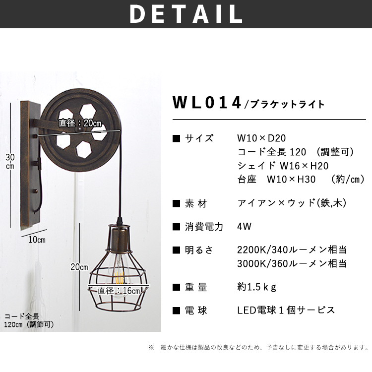滑車式ウォールライト|WL014