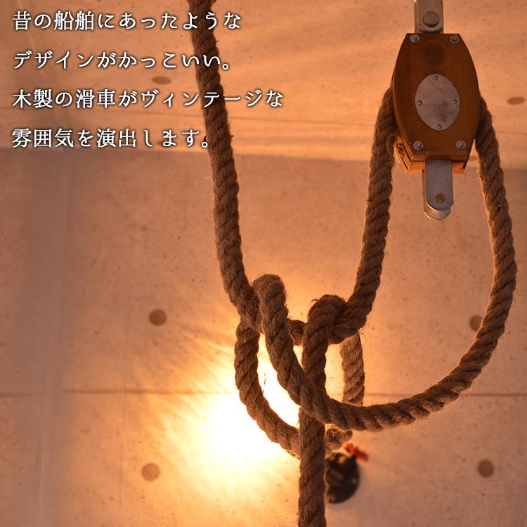 【電球別】 ロープ 滑車 ペンダントライト 天井照明 船舶 2m 吊り下げ 海賊 ライト 店舗 オシャレ インダストリアル 男前 P008