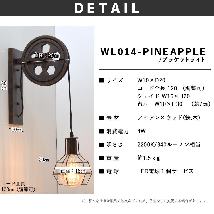 滑車式ウォールライト パイナップル型LED WL014-PINEAPPLE